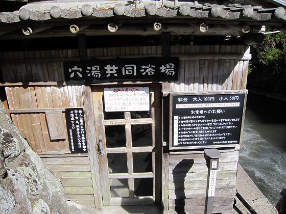 黒川温泉「穴湯」です。