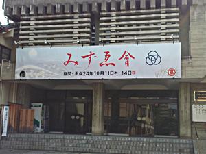2012-10-07 みずえ会2