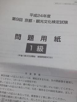2012-12-10 検定