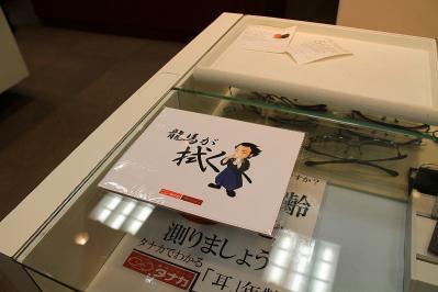 めがねのタナカ・福山本店「龍馬が拭く」、めがね拭き