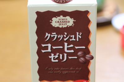 2010-05-11_EOS 7D_0889、「クラッシュド・コーヒー・ゼリー」、ホーマー・コーポレーション、滋賀県東近江市小川町、1