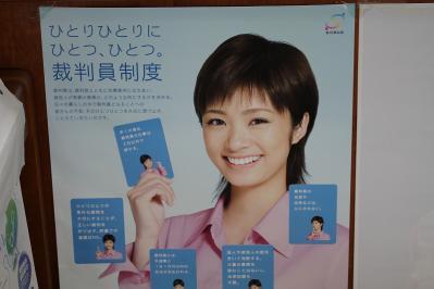 2010-05-13_EOS 7D_1016、「裁判員制度ポスター、上戸彩」、