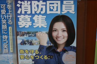 2010-05-13_EOS 7D_1015、「消防団員募集ポスター、星野真里」、