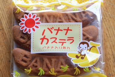 2010_05_12EOS 7D1046、「バナナ・カステラ」、菓心堂・福岡県大野城市、