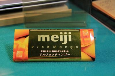 2010-05-28_EOS 7D_1451、明治製菓「リッチ・マンゴー・チョコレート」、芳醇な香りと濃密な甘みを楽しむアルフォンソ・マンゴー=マンゴーの王様、