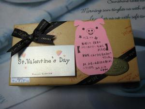 2010.、Valentine day、『井手姉上様よりのチョコ』、「」、1