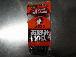 「オタフクソース・お好みソース」、オタフクソース・広島県広島市、創業大正11年、「デーツのコクと甘さ」、1
