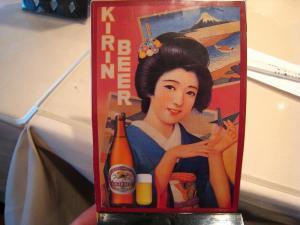 キリンビール、懐かしい麒麟麦酒のポスター、1、