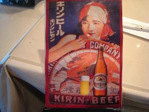 キリンビール、懐かしい麒麟麦酒のポスター、2、