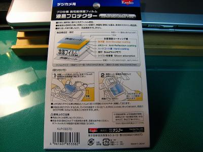 ケンコー、「液晶プロテクター、キャノンEOS7D専用」・デジカメ用高性能フィルム・スーパーハイグレード、2