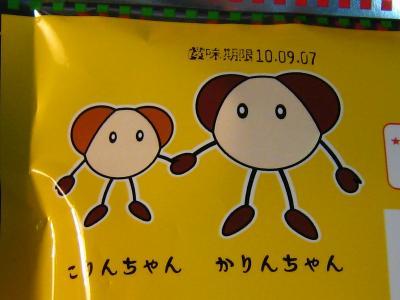 「鶯ボール」、植垣米菓株式会社・神戸市長田区、1930年発売のベストセラー、3