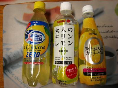 アサヒ「レモンはじける三ツ矢サイダーZERO」&キリン「おとなのキリンレモン、糖類0、オルニチン(シジミ系アミノ酸)入り」&サッポロ「果汁が入って0カロリー、ゼロスパークリング」、