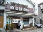 福島・まるた食堂