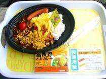 10:24 富良野オムカレー 600円