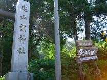 9:39 国道230号線に面する定山渓神社。横に夕日岳登山口の看板もあります。