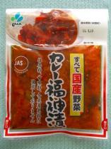 すべて国産野菜のお漬物  カレー福神漬 120g
