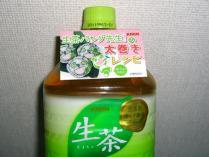 このレシピが欲しくて生茶買いました(^^ゞ