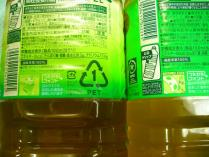 ボトルの後ろ ~ ベルマークのデザインも違います。