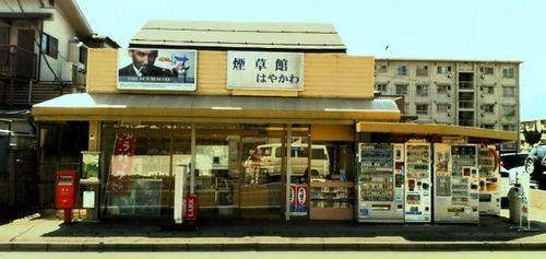 山梨で増税前にタバコのまとめ買い予約注文のできる店