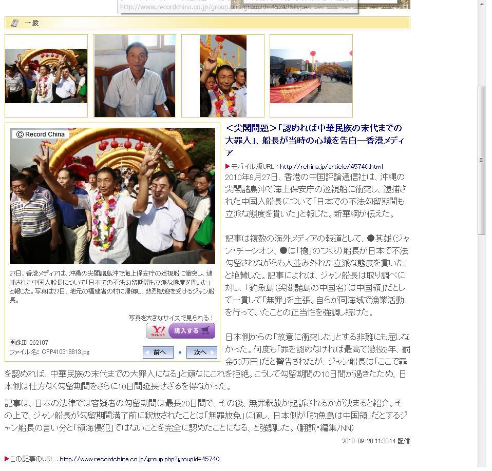 尖閣問題中国人船長話2010.0927