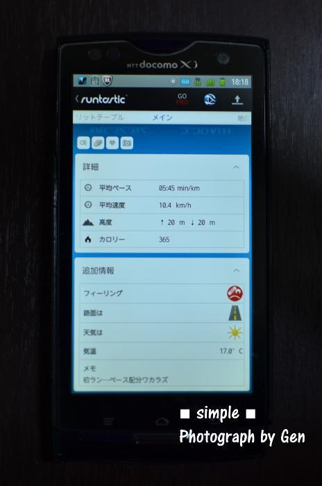 20121107_Running03.jpg
