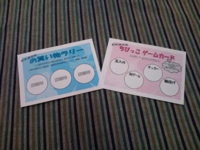 新町歩行者天国カード1