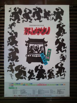 2010郡上踊りポスター
