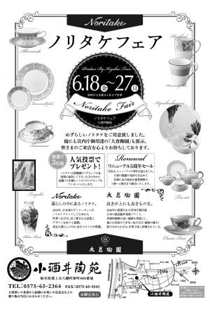 A4kozaka_norit_convert_20100612160000.jpg