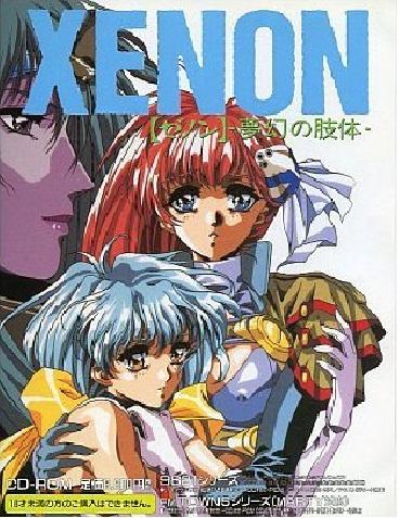 XENON -夢幻の肢体-