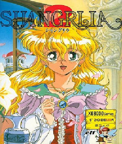 シャングリラ2