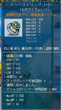 テンペストリング3