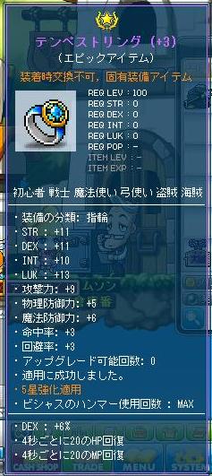 テンペストリング35