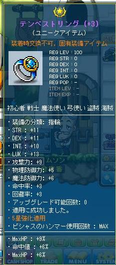 テンペストリング352 (2)