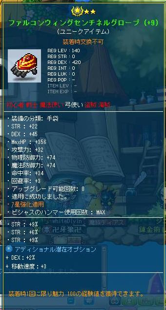 tebukuro1402.png