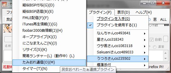 アンコちゃん導入5