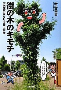 『街の木のキモチ 樹木医のおもしろ路上診断』