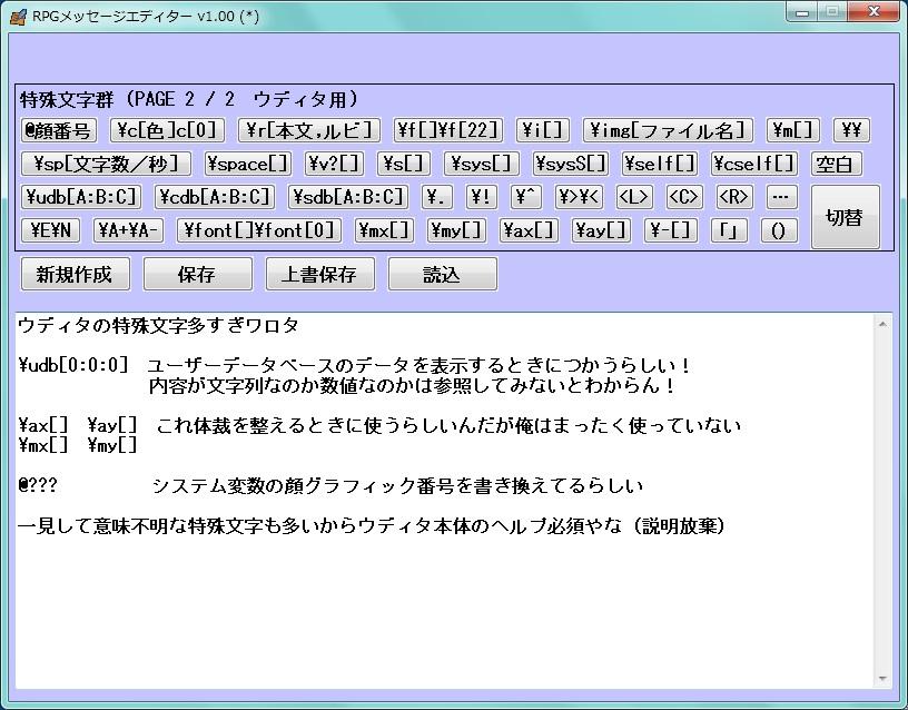 RMesEdit_SS2a.jpg