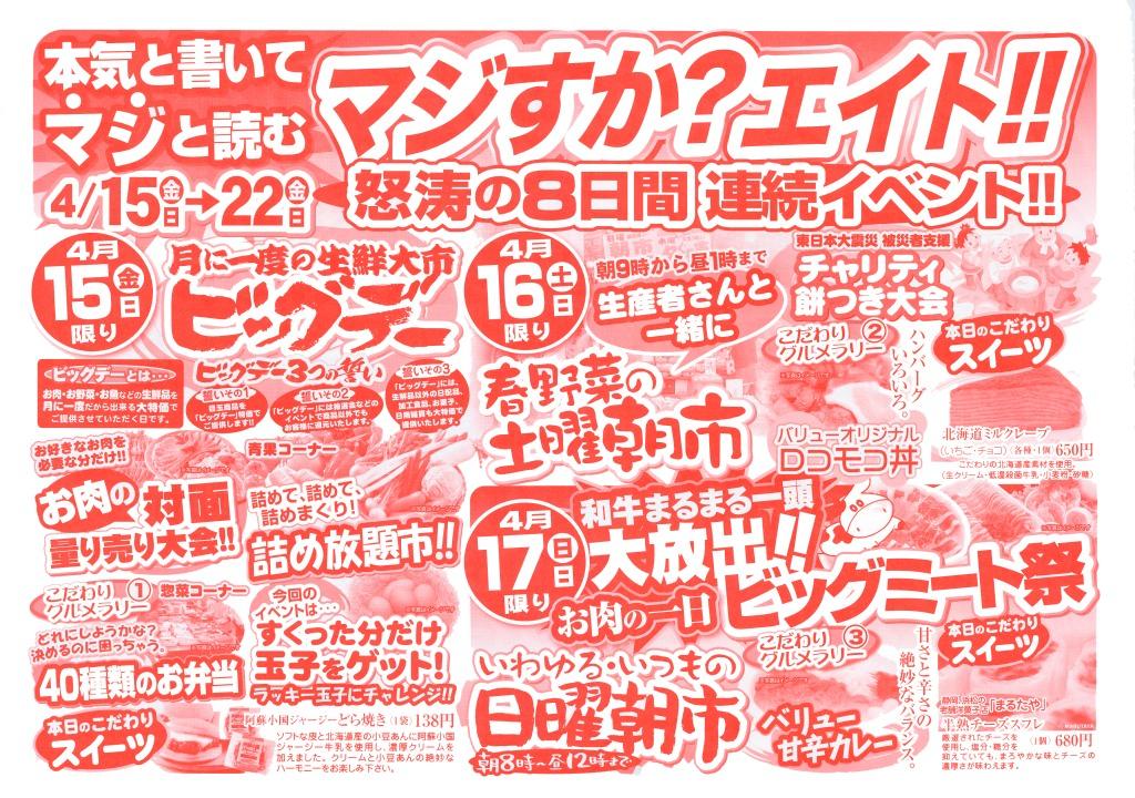 2011_0413_001.jpg