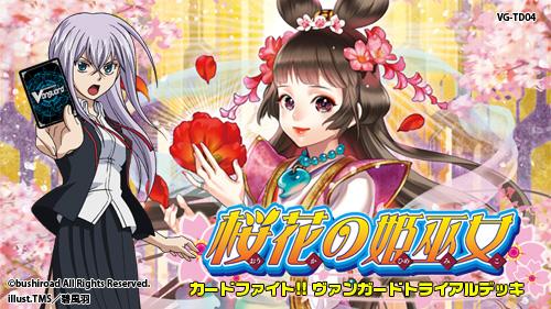 桜花の姫巫女TD04