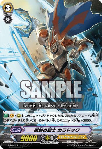 剛剣の騎士 カラドック