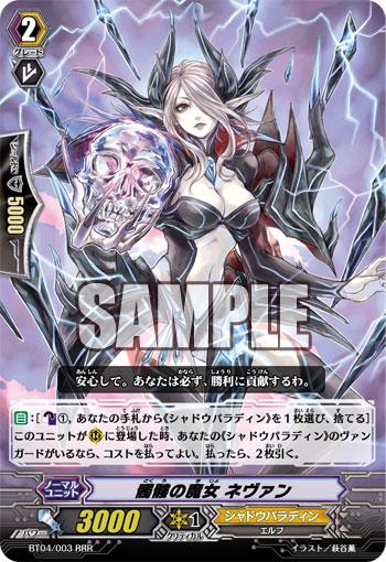 髑髏の魔女 ネヴァン
