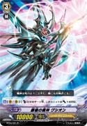 銀槍の魔神 グシオン