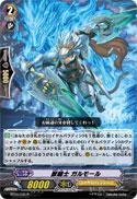 獣騎士 ガルモール