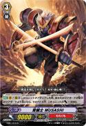 双剣士 MUSASHI