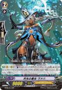 月光の魔女 ヴァハ