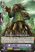 霊木の賢者 イルミンスール