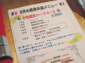 【ベジフル日記】アズキッチン6