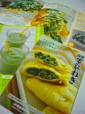 小松菜とバナナのスムージー2