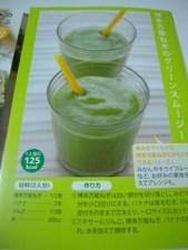 小松菜とバナナのスムージー3