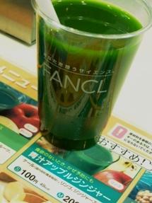 青汁アップルジンジャー